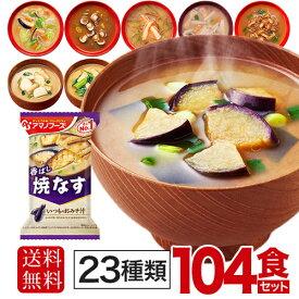 アマノフーズ フリーズドライ 味噌汁 23種 104食セット〔簡単 便利 手軽 インスタント味噌汁 即席味噌汁 即席スープ おみそ汁 お味噌汁 お得用〕