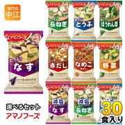 アマノフーズフリーズドライ味噌汁いつものおみそ汁選べる30食(10食×3)