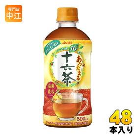アサヒ あったまる十六茶 500ml ペットボトル 48本 (24本入×2 まとめ買い) 〔お茶〕