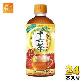 アサヒ あったまる十六茶 500ml ペットボトル 24本入 〔お茶〕