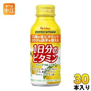 ハウスウェルネス 1日分のビタミン グレープフルーツ味 120ml ボトル缶 30本入 〔果汁飲料〕