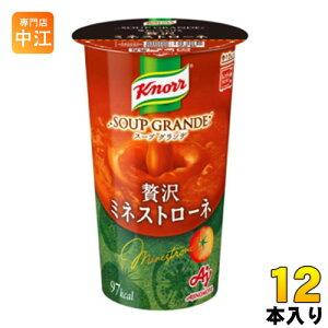 味の素 クノール スープグランデ ミネストローネ 220g 12本入(6本入×2まとめ買い) 〔Knorr SOUP GRANDE 電子レンジ調理 濃厚 トマト 玉ねぎ〕
