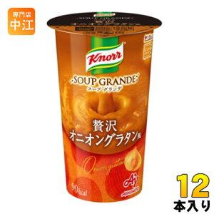 味の素 クノール スープグランデ オニオングラタン風 220g 12本入(6本入×2まとめ買い) 〔Knorr SOUP GRANDE 電子レンジ調理 濃厚 玉ねぎ タマネギ〕