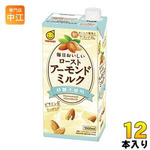〔クーポン配布中〕 マルサンアイ 毎日おいしい ローストアーモンドミルク 砂糖不使用 1000ml 紙パック 12本 (6本入×2 まとめ買い)