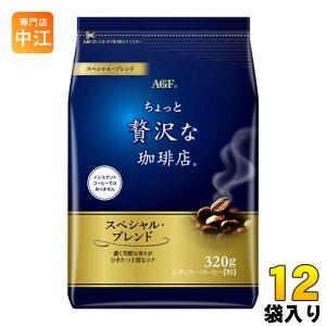 〔クーポン配布中〕 AGF ちょっと贅沢な珈琲店 レギュラーコーヒー スペシャル・ブレンド 320g 12袋入