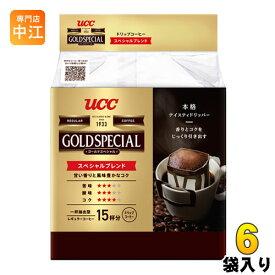 UCC ゴールドスペシャル ドリップコーヒー スペシャルブレンド 15杯×6袋入 〔コーヒー〕