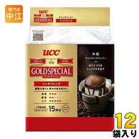 UCC ゴールドスペシャル ドリップコーヒー リッチブレンド 12袋(15杯×6袋入×2 まとめ買い) 〔コーヒー〕