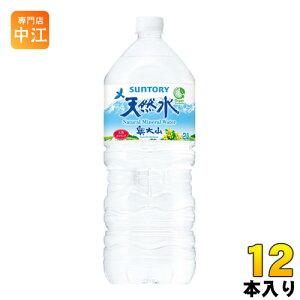 サントリー 天然水 2L ペットボトル 12本 (6本入×2 まとめ買い)