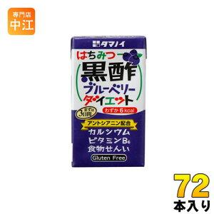 タマノイ はちみつ黒酢ブルーベリーダイエット 125ml 紙パック 72本 (24本入×3 まとめ買い)