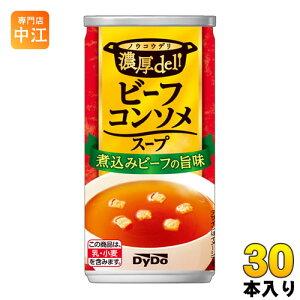 ダイドー 濃厚デリ ビーフコンソメスープ 185g 缶 30本入