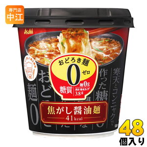 アサヒグループ食品 おどろき麺0(ゼロ) 焦がし醤油麺 48個入 〔糖質 カンテン こんにゃく 麺 カップスープ カップ麺〕