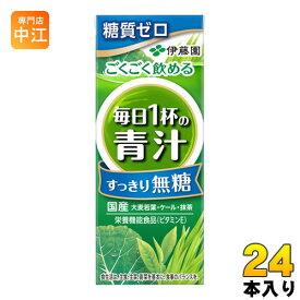 伊藤園 ごくごく飲める 毎日1杯の青汁 すっきり無糖 200ml 紙パック 24本入 〔青汁〕