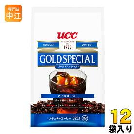 UCC ゴールドスペシャル アイスコーヒー 粉 320g 12袋(6袋×2 まとめ買い) 〔コーヒー〕