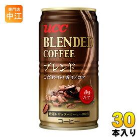 UCC ブレンドコーヒー 185g 缶 30本入 〔コーヒー〕