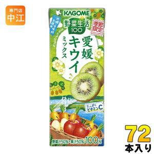 カゴメ 野菜生活100 愛媛キウイミックス 195ml 紙パック 72本 (24本入×3 まとめ買い) 野菜ジュース