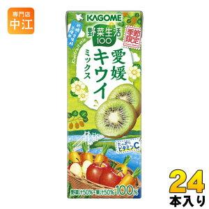 カゴメ 野菜生活100 愛媛キウイミックス 195ml 紙パック 24本入(野菜ジュース)