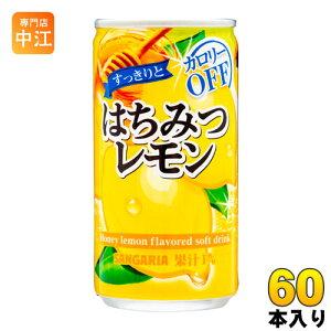 サンガリア すっきりとはちみつレモン 190g 缶 60本 (30本入×2 まとめ買い)