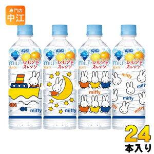 ダイドー miu ミウ レモン&オレンジ (ミッフィー) 550ml ペットボトル 24本入