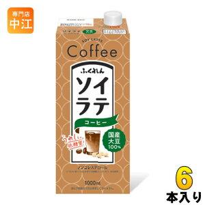 ふくれん 国産大豆100% ソイラテコーヒー 1000ml 紙パック 6本入