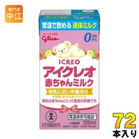 グリコ アイクレオ 赤ちゃんミルク 125ml 紙パック 72本 (12本入×6 まとめ買い)