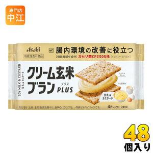 アサヒグループ食品 クリーム玄米ブランプラス 豆乳&カスタード 48個入
