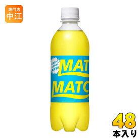 大塚食品 マッチ 500ml ペットボトル 48本 (24本入×2まとめ買い) 〔炭酸飲料〕
