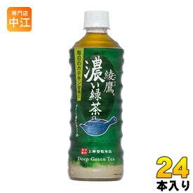 コカ・コーラ 綾鷹 濃い緑茶 525ml ペットボトル 24本入 〔お茶〕