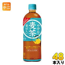 コカ・コーラ やかんの麦茶 from 一(はじめ) 650ml ペットボトル 48本 (24本入×2 まとめ買い)