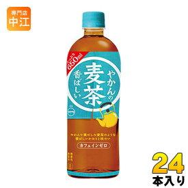 コカ・コーラ やかんの麦茶 from 一(はじめ) 650ml ペットボトル 24本入