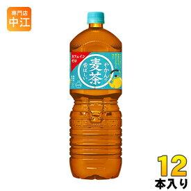 コカ・コーラ やかんの麦茶 from 一(はじめ) 2L ペットボトル 12本 (6本入×2 まとめ買い)