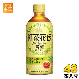 コカ・コーラ 紅茶花伝 無糖 ストレートティー 440ml ペットボトル 48本 (24本入×2 まとめ買い)