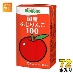 ナガノトマト 国産 ふじりんご100 125ml 紙パック 72本 (36本入×2 まとめ買い) 〔リンゴジュース アップルジュース〕
