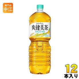 爽健美茶 2L ペットボトル 12本 (6本入×2 まとめ買い) コカ・コーラ 〔お茶〕
