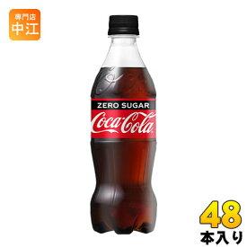 コカ・コーラ ゼロシュガー 500ml ペットボトル 48本 (24本入×2 まとめ買い)