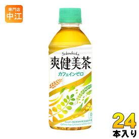 爽健美茶 300ml ペットボトル 24本入 コカ・コーラ〔お茶〕