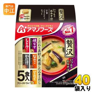 アマノフーズ フリーズドライ いつものおみそ汁贅沢5食バラエティセット 40袋 (10袋入×4 まとめ買い)