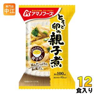 アマノフーズ フリーズドライ とろっと卵の親子煮 12食 (4食入×3 まとめ買い)