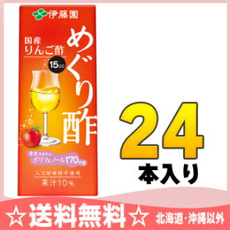 Itoen over vinegar 200 ml paper pack 24 PCs [domestic apple vinegar hesperidin artificial sweetener free cartons.
