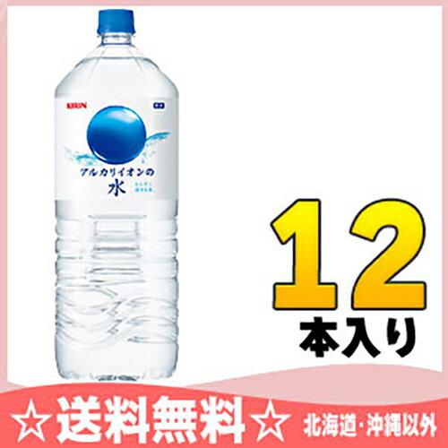 キリン アルカリイオンの水 2リットルペットボトル 6本入×2 まとめ買い〔 2L アルカリイオン水 〕