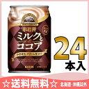 キリン 小岩井 ミルクとココア 280g缶 24本入〔ミルクココア ミルク ココア 小岩井 cocoa ここあ〕