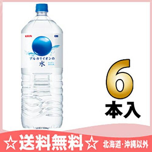 キリン アルカリイオンの水 2リットルペットボトル 6本入〔 2L アルカリイオン水〕