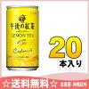 红茶柠檬红茶185g罐本入〔下午球座长颈鹿下午的20〕