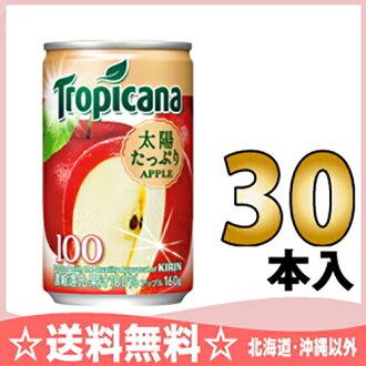 Kirin Tropicana 100% Apple 160 g cans 30 pieces [Apple Juice Apple juice.