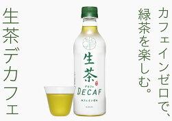 キリン生茶デカフェカフェインゼロ430mlペットボトル24本入〔カフェインゼロ生茶なま茶緑茶ノンカフェイン〕