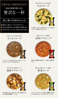MCFS一杯の贅沢スープ5種50食セット〔フリーズドライ味噌汁インスタント味噌汁即席味噌汁乾燥味噌汁おみそ汁凍結乾燥お湯を注ぐだけバラエティーセットお試しセット乾燥スープ即席スープ〕