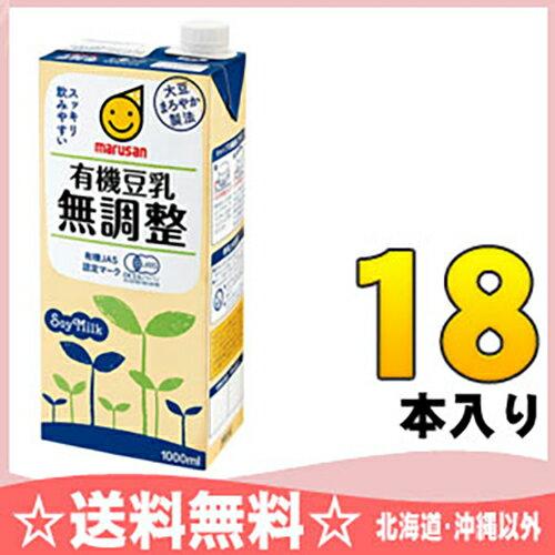 マルサン 有機豆乳 無調整 1000ml 紙パック 6本入×3 まとめ買い〔豆乳 有機 無調整 とうにゅう〕