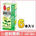 マルサン 調整豆乳 カロリー45%オフ 1000ml紙パック 6本入〔豆乳 調整豆乳 カロリー45%オフ〕