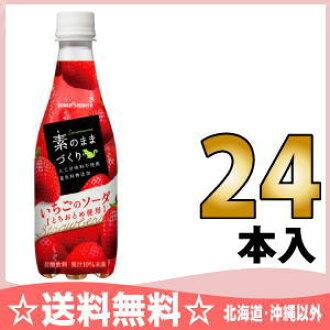 ポッカ 삿포로 소 채 만들기 딸기 음료수 410ml 애완 동물 24 개입 〔 그대로 만드는 탄산 음료와 꿀벌 녀 사용 〕