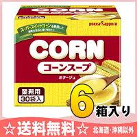 ポッカサッポロ業務用コーンスープ30袋6箱入