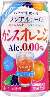 24 canned 0.00% of sun Gaul cocktail taste cassis oranges 350 g Motoiri [non-alcohol]